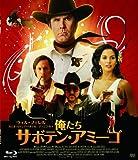 俺たちサボテン・アミーゴ[Blu-ray/ブルーレイ]