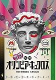 別冊オリンピア・キュクロス[DRCU-17118][DVD] 製品画像