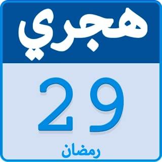 Best islamic calendar pro Reviews