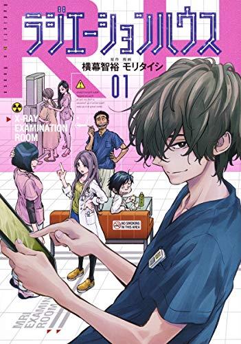 集英社 ヤングジャンプコミックス『ラジエーションハウス』
