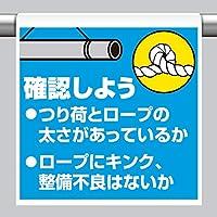 ワンタッチ取付標識 確認しようつり荷と… 単管パイプ 品番:340-123