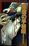 悪魔の手毬唄 (あすかコミックス)
