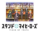 【Amazon.co.jp限定】スタンドマイヒーローズ PIECE OF TRUTH 第1巻(完全数量限定生産)(A5クリアファイル・場面写ブロマイド(6種)) [Blu-ray]