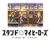 【Amazon.co.jp限定】スタンドマイヒーローズ PIECE OF TRUTH 第1巻(完全数量限定生産)(A5クリアファイル・場面写ブロマイド...