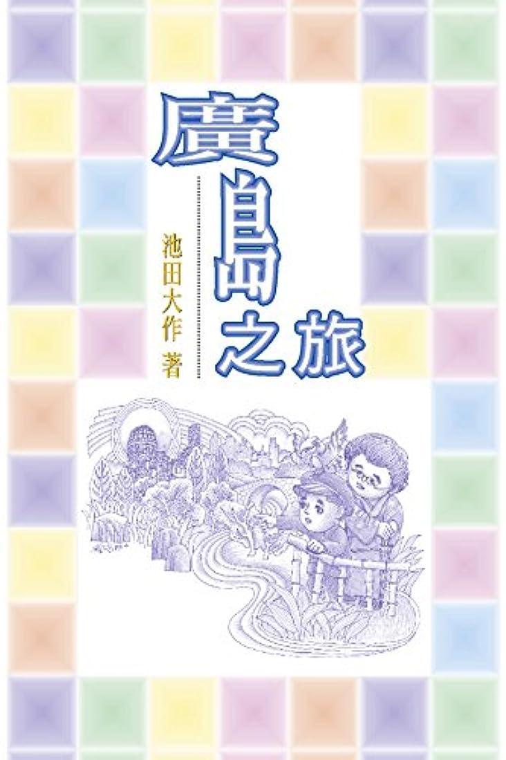 プロトタイプ傷つきやすい困った廣島之旅 (Chinese Edition)