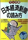 マンガ版 日本経済新聞の読み方 (アスカビジネス)