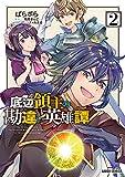 底辺領主の勘違い英雄譚 2 (ガルドコミックス)