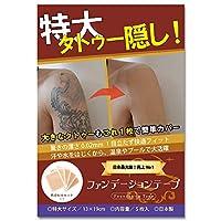 (特大サイズ) ファンデーションテープ (タトゥー隠しシール) 日本製 5色 5枚入 色合わせセット 防水 つや消し 温泉 プール 刺青 カバー tattoo cover waterproof trial set