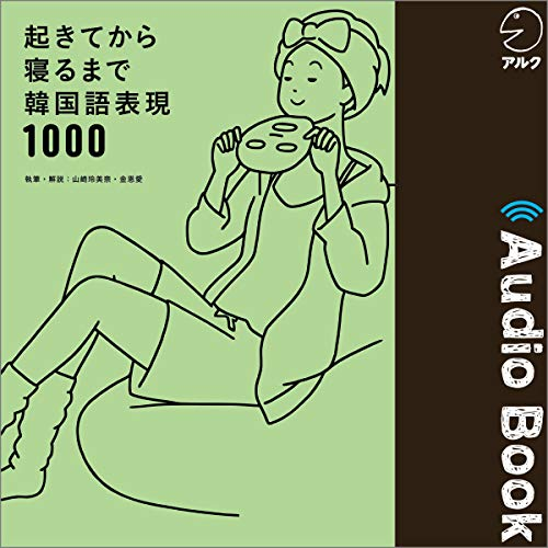 『起きてから寝るまで韓国語表現1000』のカバーアート