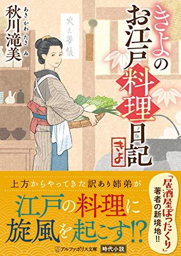 きよのお江戸料理日記 (アルファポリス文庫)