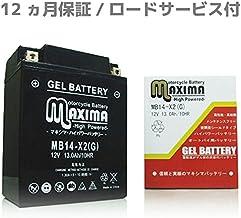 マキシマバッテリー MB14-X2 シールド式 ロードサービス付き ジェルタイプ バイク用 14-A2 (互換:YB14-A2/GM14Z-4A/FB14-A2/DB14-A2)
