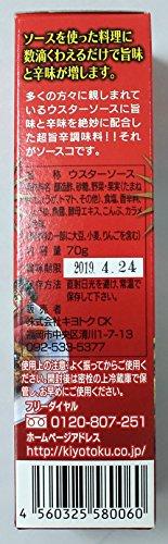 超旨辛調味料ソースコSAUCECO70g3本セット