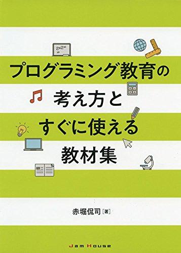 プログラミング教育の考え方とすぐに使える教材集