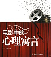 Psychological fables in movies (Chinese Edition)