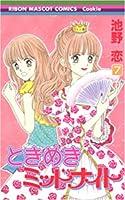 ときめきミッドナイト 7 (りぼんマスコットコミックス)