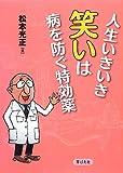 人生いきいき 笑いは病を防ぐ特効薬