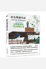 URBAN JUNGLE Paperback