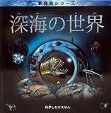 深海の世界 (科学しかけえほん―新発見シリーズ)