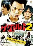 ゲバルト2 [DVD] image