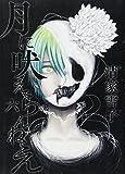 月に吠えらんねえ(6) (アフタヌーンKC)