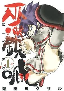 巫鎖呱 MISAKO 1 (ヤングジャンプコミックス)