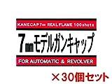 モデルガン専用キャップ火薬 7mm モデルガンキャップ 100発入 【赤パッケージ】×30個セット カネコ