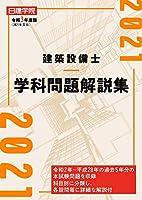 51WuGI1EfzL. SL200  - 建築設備士試験 01