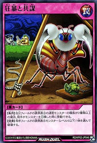 遊戯王カード 狂暴と共謀 レア 驚愕のライトニングアタック!! RDKP02 通常罠 レア