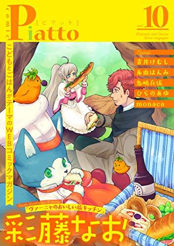 Comic Piatto vol.10 (コミックピアット)