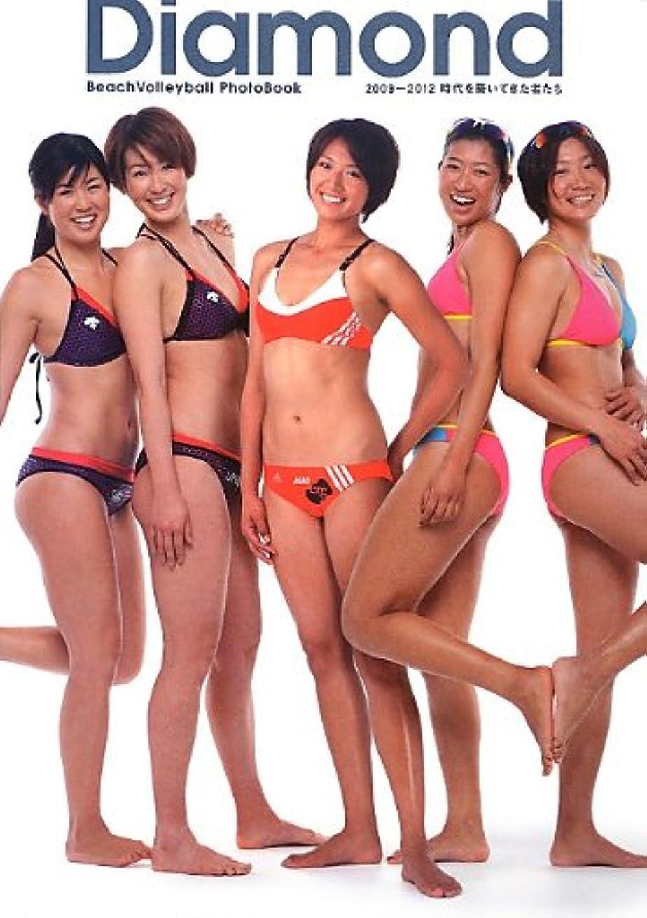 十ハント日の出BeachVolleyball PhotoBook―2009‐2012 時代を築いてきた者たち