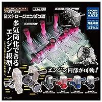 ホビーガチャ 内燃機関立体図鑑 2ストロークエンジン編 [全4種セット(フルコンプ)] ガチャガチャ カプセルトイ