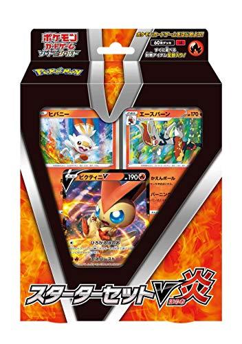 ポケモンカードゲームソード&シールド スターターセットV炎