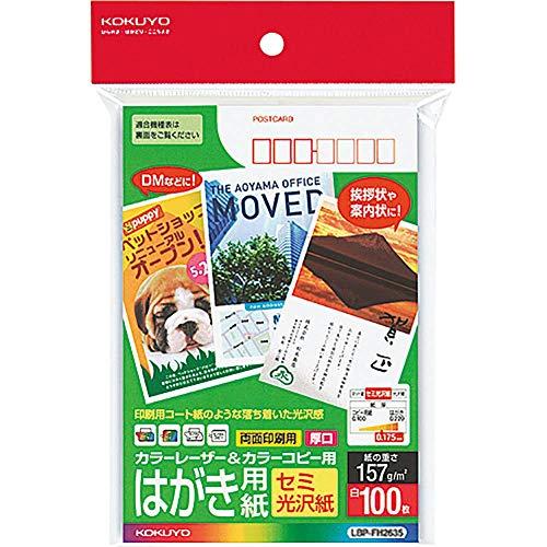 コクヨ カラーレーザー&カラーコピー用紙 はがき 両面印刷 セミ光沢紙 100枚 LBP-FH2635 【まとめ買い3冊セット】