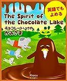 【英語と日本語で読めるバイリンガル絵本 English-Japanese bilingual picture book】The Spirit of the Chocolate Lake チョコレート池の神様