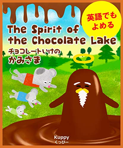 English Japanese bilingual picture book The Spirit of the Chocolate Lake (Japanese Edition)