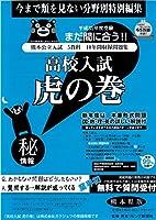 高校入試虎の巻熊本県版 平成31年度受験