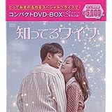 知ってるワイフ コンパクトDVD-BOX[スペシャルプライス版](特典なし)