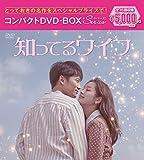 知ってるワイフ コンパクトDVD-BOX[DVD]
