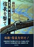 信長を撃て―長島一揆 水の砦