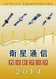「衛星通信ガイドブック2014」