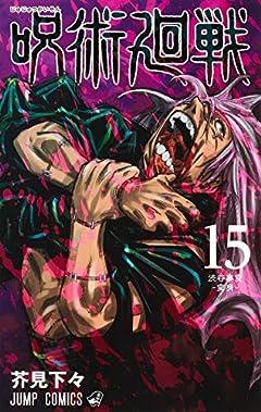 呪術廻戦の最新刊