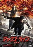 マックス・ペイン(完全版) [DVD]