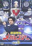 電磁戦隊 メガレンジャー VOL.3[DVD]