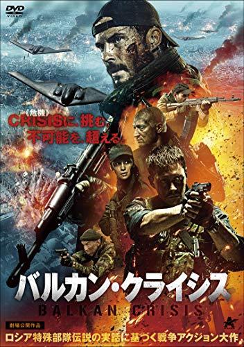 バルカン・クライシス [DVD]