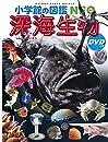 小学館の図鑑NEO 深海生物 DVDつき