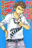 ヤンキー君とメガネちゃん(4) (講談社コミックス)