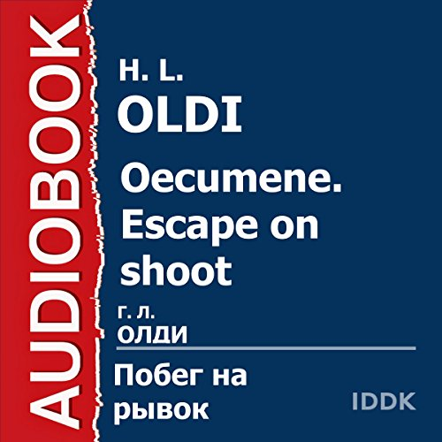 Oecumene: Escape on shoot [Russian Edition] audiobook cover art