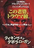 テイキング・オブ・デボラ・ローガン[DVD]