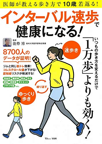 インターバル速歩で健康になる! (TJMOOK) - 能勢 博