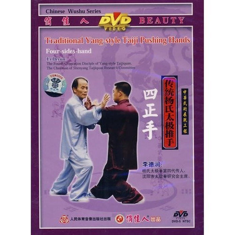 模索アクセサリー当社四正手-伝統楊氏太極拳推手(李徳潤)(DVD1枚)(中国語盤)